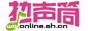 上海热线热声筒